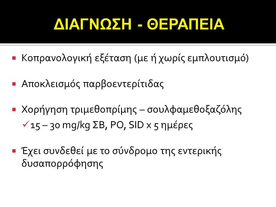 ΔΙΑΓΝΩΣΗ - ΘΕΡΑΠΕΙΑ Κοπρανολογική εξέταση (με ή χωρίς εμπλουτισμό)