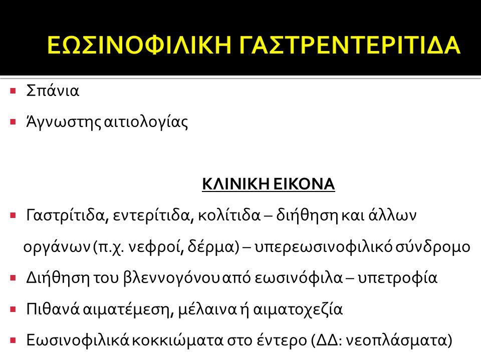ΕΩΣΙΝΟΦΙΛΙΚΗ ΓΑΣΤΡΕΝΤΕΡΙΤΙΔΑ
