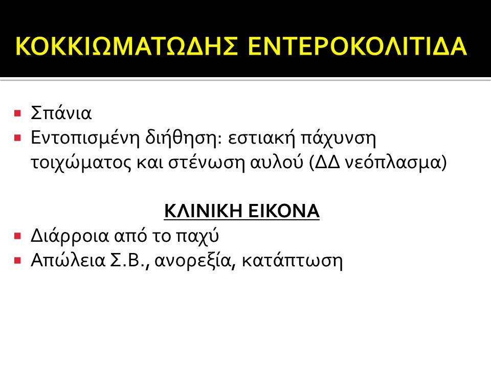 ΚΟΚΚΙΩΜΑΤΩΔΗΣ ΕΝΤΕΡΟΚΟΛΙΤΙΔΑ