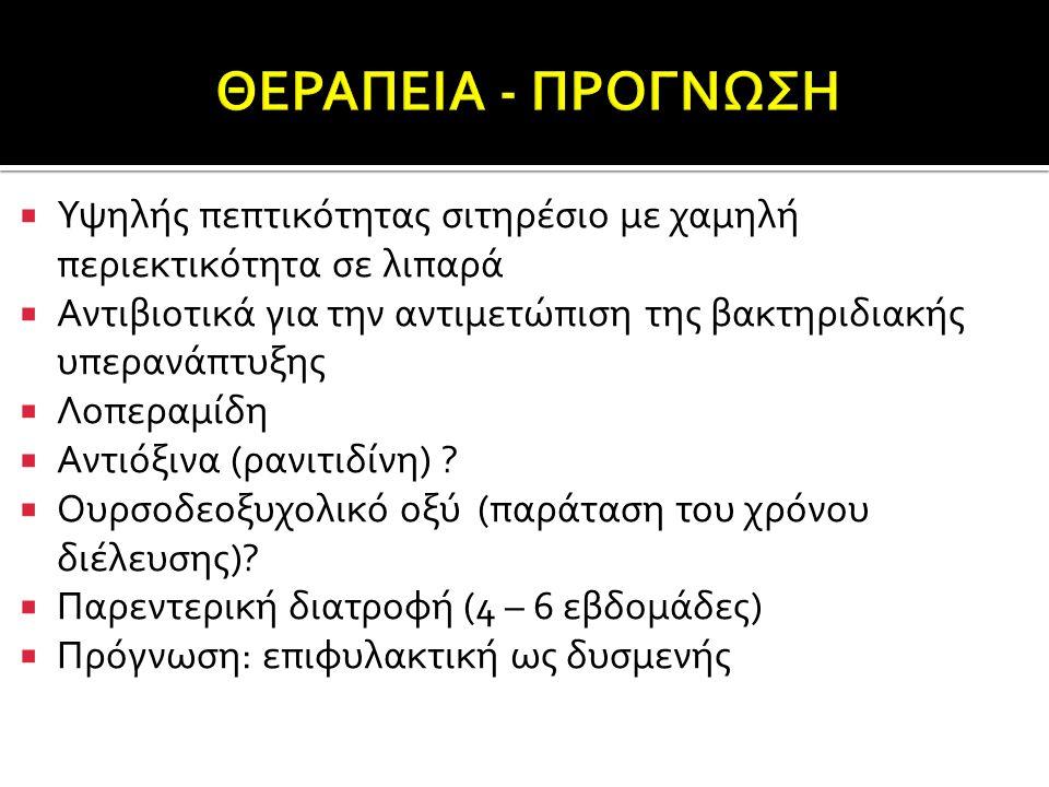 ΘΕΡΑΠΕΙΑ - ΠΡΟΓΝΩΣΗ Υψηλής πεπτικότητας σιτηρέσιο με χαμηλή περιεκτικότητα σε λιπαρά.