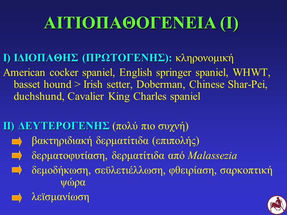 ΑΙΤΙΟΠΑΘΟΓΕΝΕΙΑ (Ι) Ι) ΙΔΙΟΠΑΘΗΣ (ΠΡΩΤΟΓΕΝΗΣ): κληρονομική