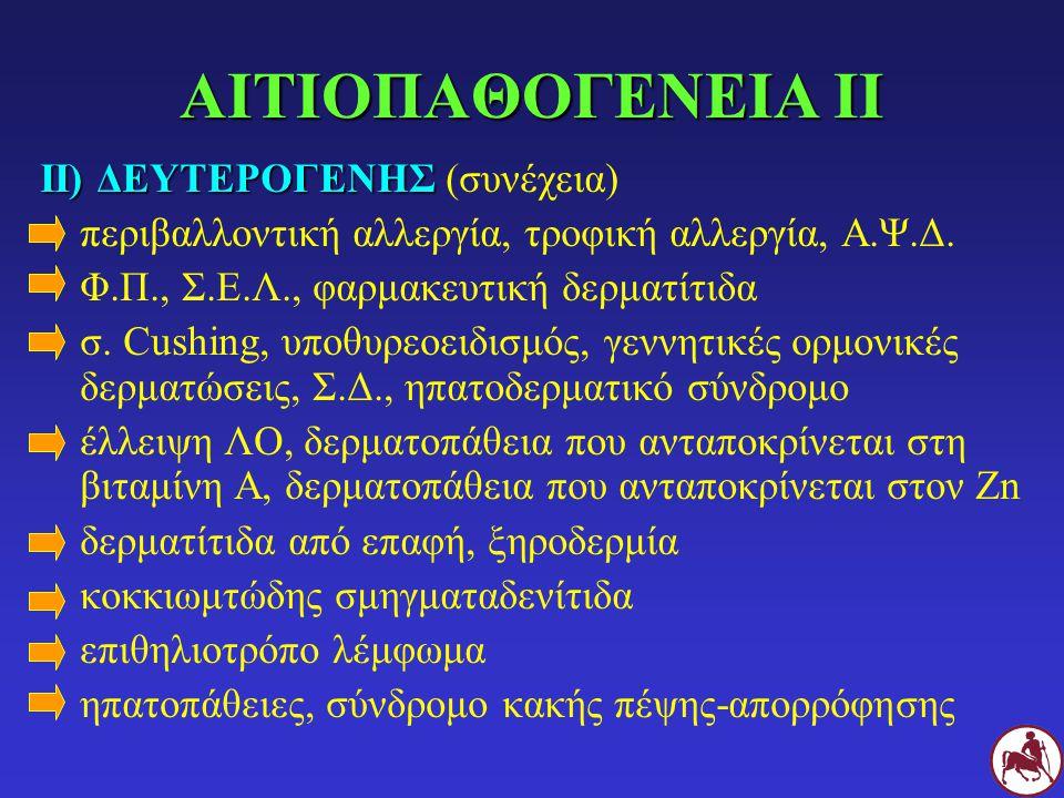ΑΙΤΙΟΠΑΘΟΓΕΝΕΙΑ ΙΙ II) ΔΕΥΤΕΡΟΓΕΝΗΣ (συνέχεια)