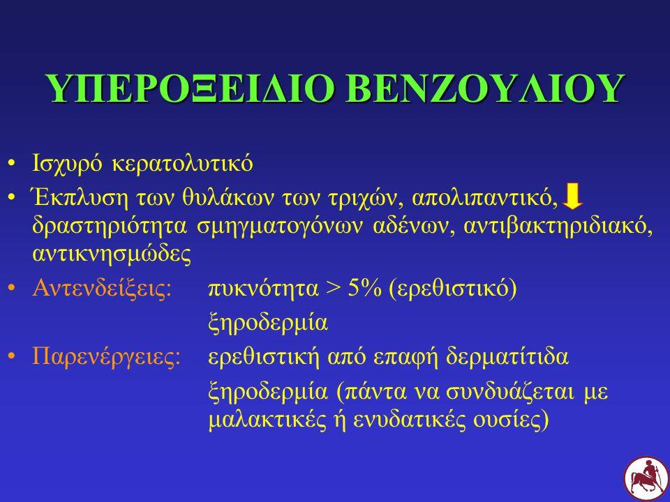 ΥΠΕΡΟΞΕΙΔΙΟ ΒΕΝΖΟΥΛΙΟΥ
