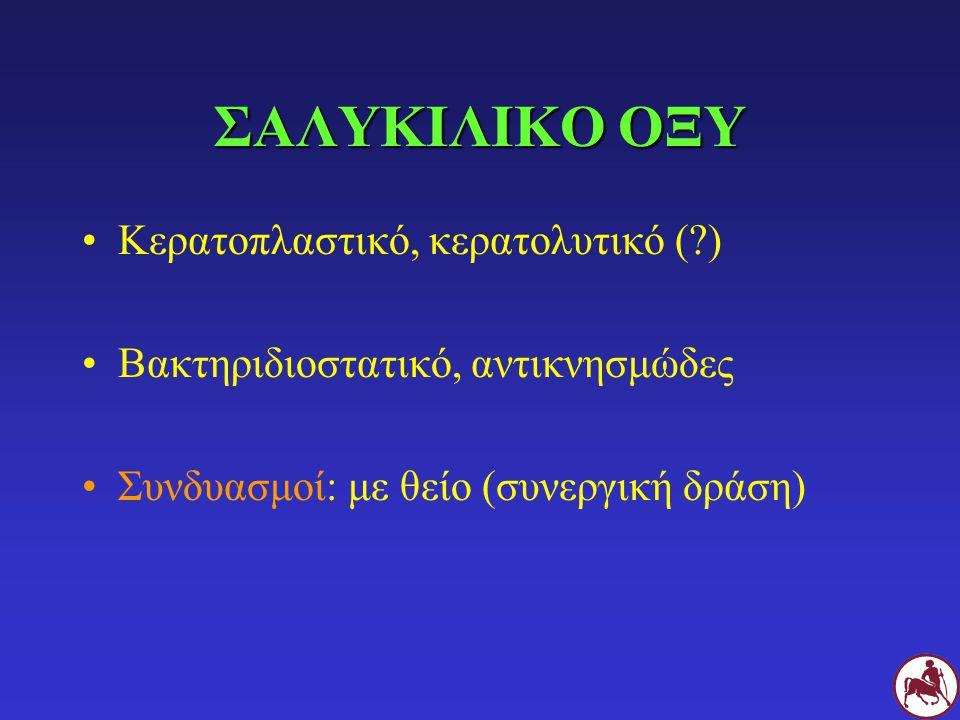 ΣΑΛΥΚΙΛΙΚΟ ΟΞΥ Κερατοπλαστικό, κερατολυτικό ( )