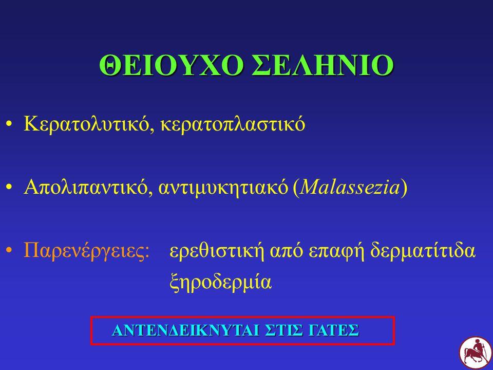 ΘΕΙΟΥΧΟ ΣΕΛΗΝΙΟ Κερατολυτικό, κερατοπλαστικό