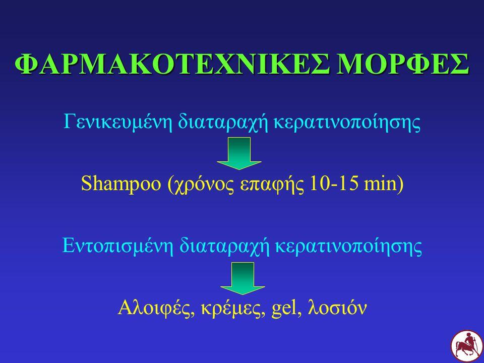 ΦΑΡΜΑΚΟΤΕΧΝΙΚΕΣ ΜΟΡΦΕΣ