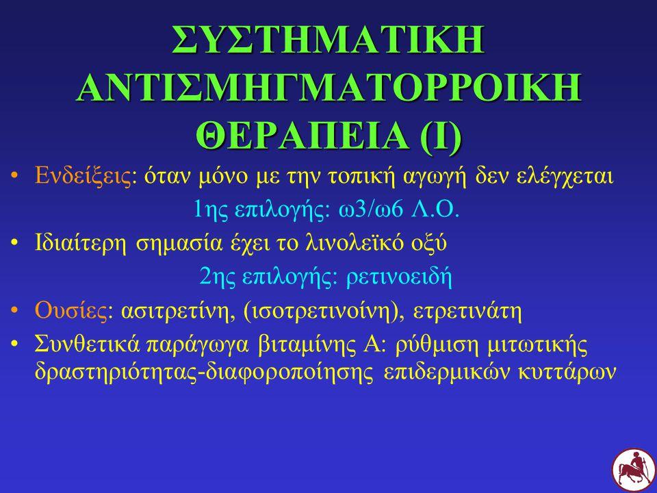 ΣΥΣΤΗΜΑΤΙΚΗ ΑΝΤΙΣΜΗΓΜΑΤΟΡΡΟΙΚΗ ΘΕΡΑΠΕΙΑ (Ι)