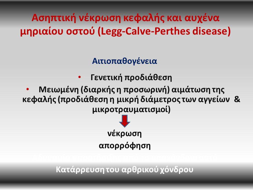 Ασηπτική νέκρωση κεφαλής και αυχένα μηριαίου οστού (Legg-Calve-Perthes disease)