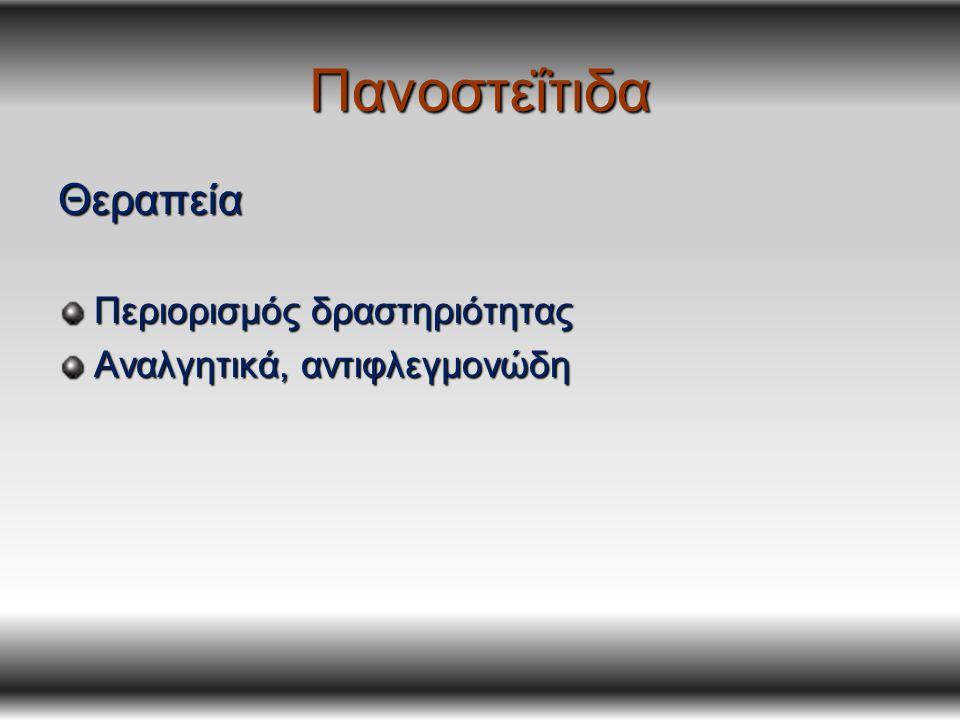 Πανοστεΐτιδα Θεραπεία Περιορισμός δραστηριότητας