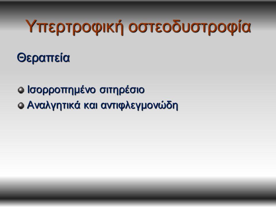 Υπερτροφική οστεοδυστροφία