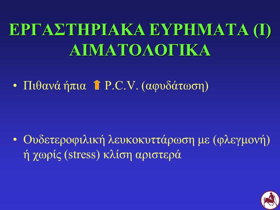 ΕΡΓΑΣΤΗΡΙΑΚΑ ΕΥΡΗΜΑΤΑ (Ι) ΑΙΜΑΤΟΛΟΓΙΚΑ
