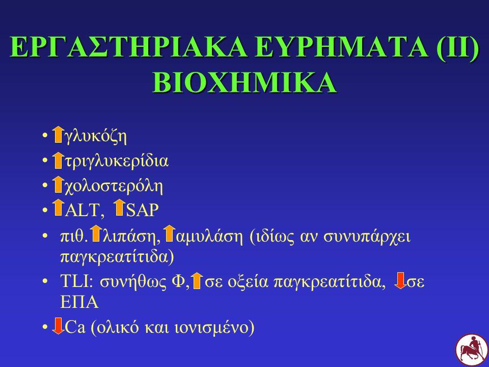 ΕΡΓΑΣΤΗΡΙΑΚΑ ΕΥΡΗΜΑΤΑ (ΙΙ) ΒΙΟΧΗΜΙΚΑ