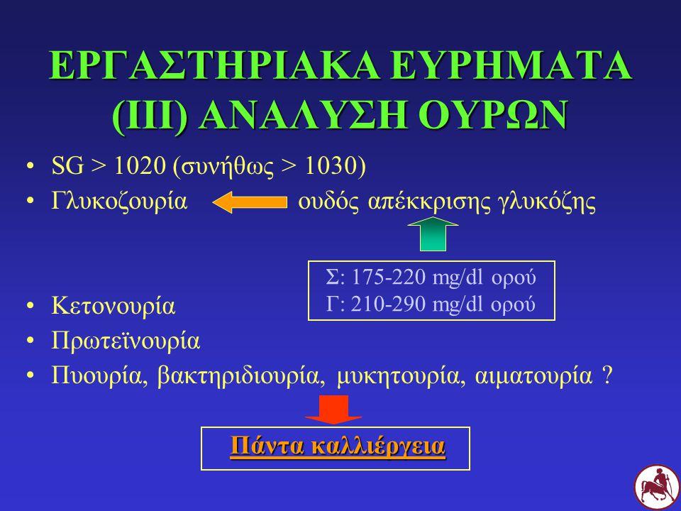 ΕΡΓΑΣΤΗΡΙΑΚΑ ΕΥΡΗΜΑΤΑ (ΙΙΙ) ΑΝΑΛΥΣΗ ΟΥΡΩΝ