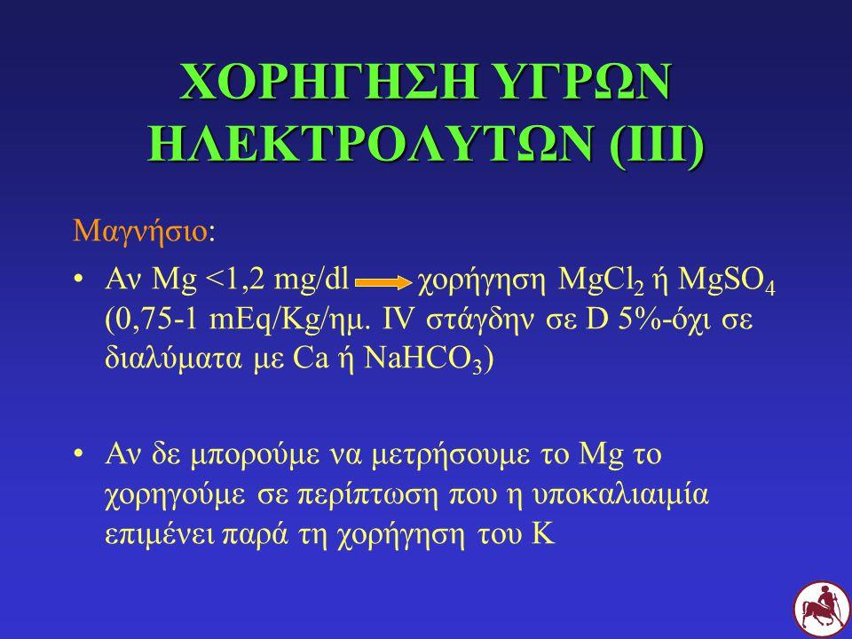 ΧΟΡΗΓΗΣΗ ΥΓΡΩΝ ΗΛΕΚΤΡΟΛΥΤΩΝ (III)