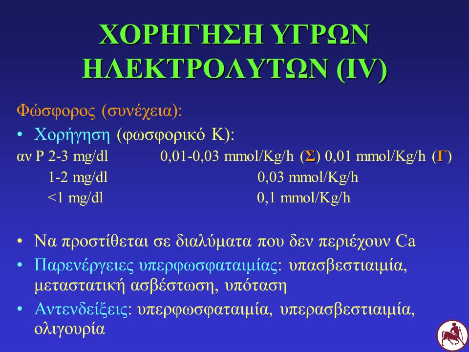 ΧΟΡΗΓΗΣΗ ΥΓΡΩΝ ΗΛΕΚΤΡΟΛΥΤΩΝ (IV)