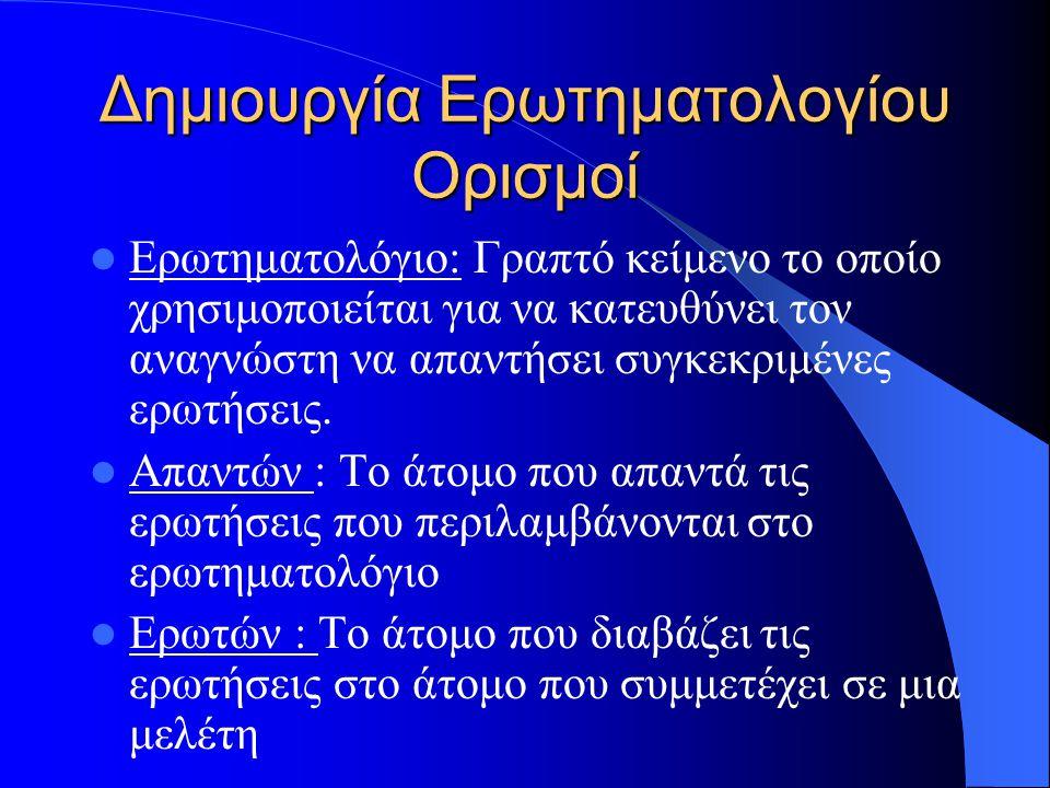 Δημιουργία Ερωτηματολογίου Ορισμοί