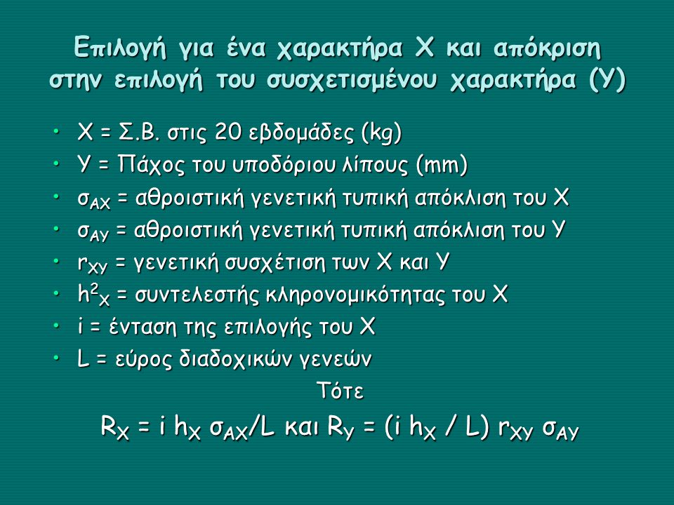 RX = i hX σΑΧ/L και RY = (i hX / L) rXY σΑΥ