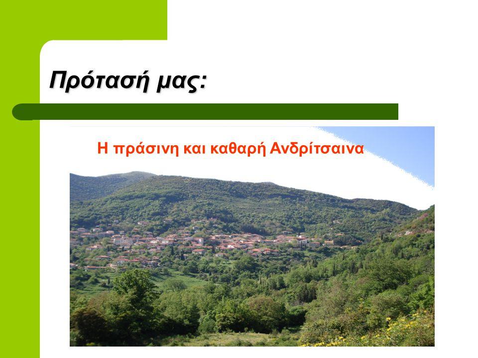 Πρότασή μας: Η πράσινη και καθαρή Ανδρίτσαινα