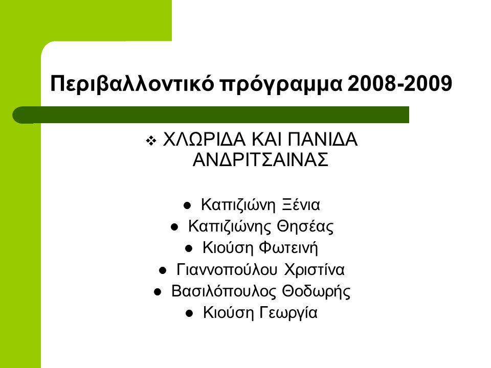 Περιβαλλοντικό πρόγραμμα 2008-2009
