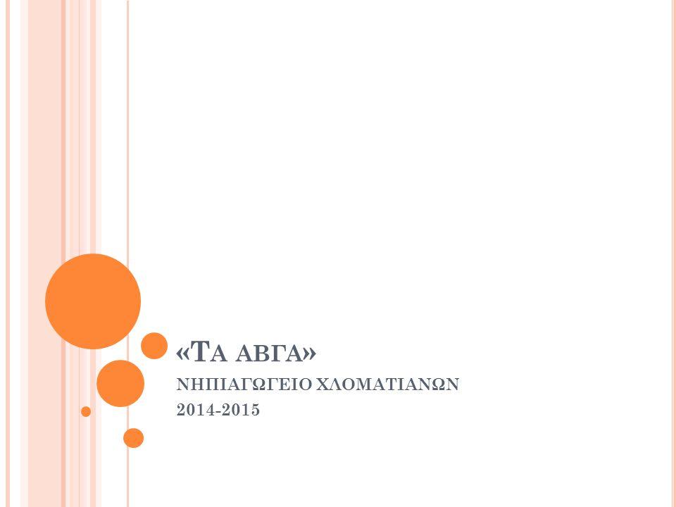 ΝΗΠΙΑΓΩΓΕΙΟ ΧΛΟΜΑΤΙΑΝΩΝ 2014-2015