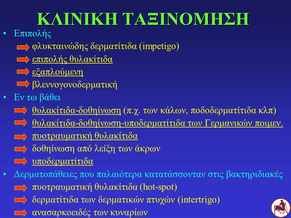 ΚΛΙΝΙΚΗ ΤΑΞΙΝΟΜΗΣΗ Επιπολής φλυκταινώδης δερματίτιδα (impetigo)