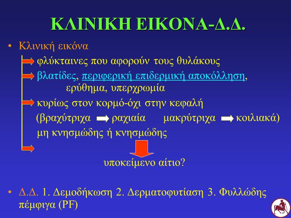 ΚΛΙΝΙΚΗ ΕΙΚΟΝΑ-Δ.Δ. Κλινική εικόνα