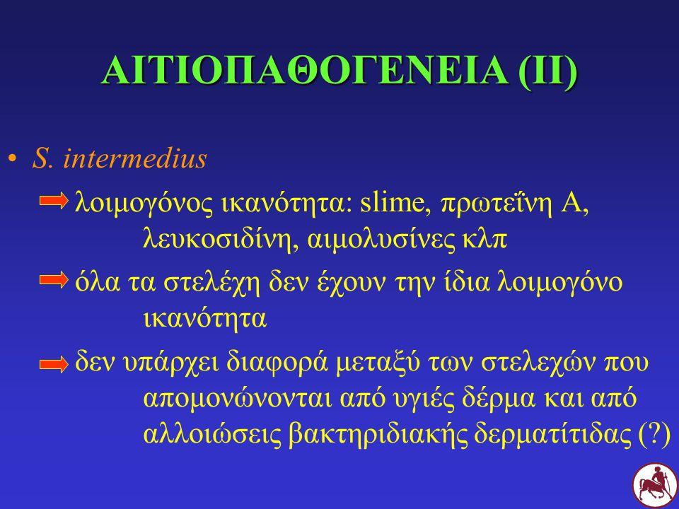 ΑΙΤΙΟΠΑΘΟΓΕΝΕΙΑ (ΙΙ) S. intermedius