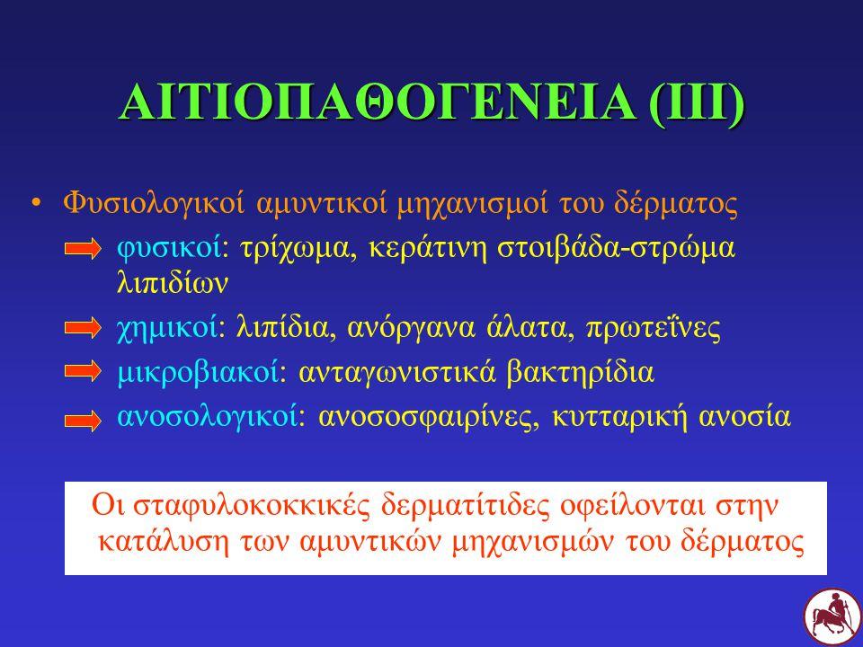 ΑΙΤΙΟΠΑΘΟΓΕΝΕΙΑ (ΙΙΙ)