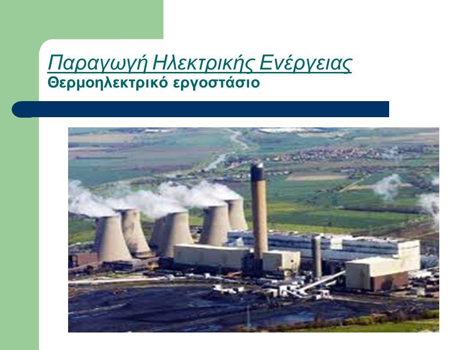 Παραγωγή Ηλεκτρικής Ενέργειας Θερμοηλεκτρικό εργοστάσιο