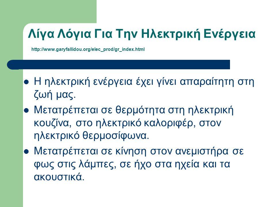 Λίγα Λόγια Για Την Ηλεκτρική Ενέργεια http://www. garyfallidou