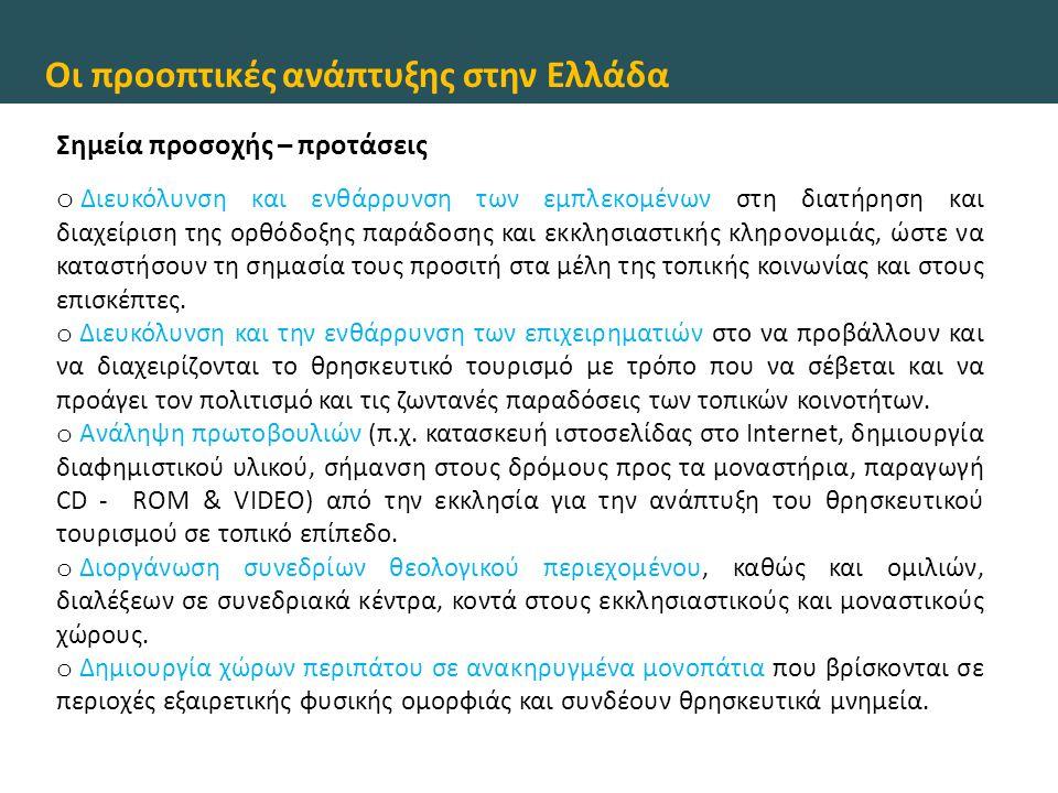 Οι προοπτικές ανάπτυξης στην Ελλάδα