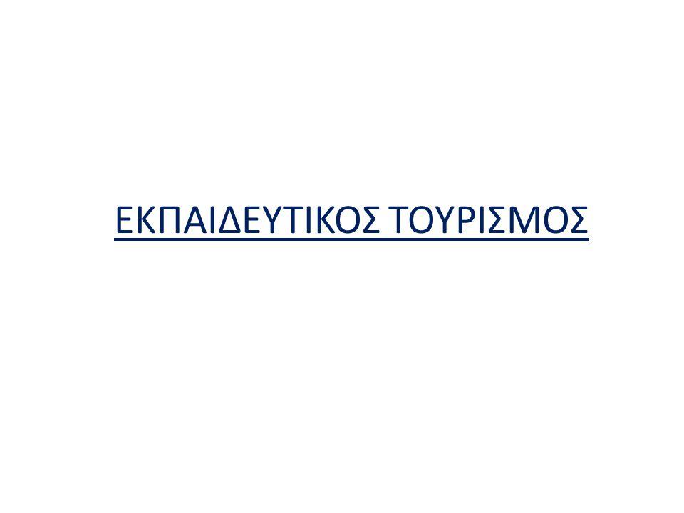 ΕΚΠΑΙΔΕΥΤΙΚΟΣ ΤΟΥΡΙΣΜΟΣ