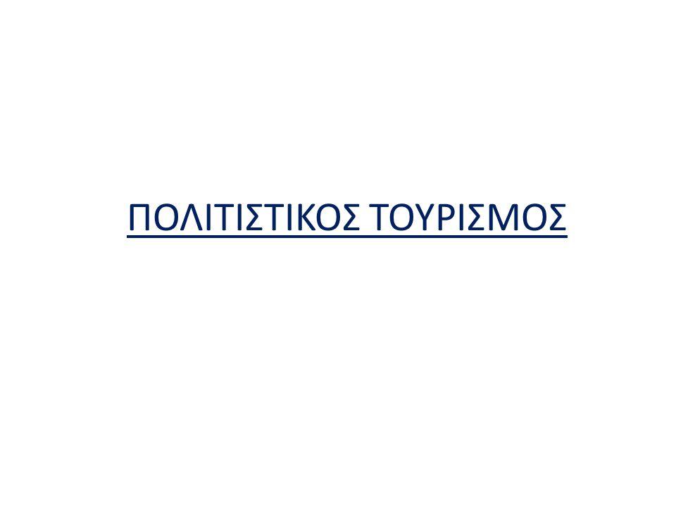 ΠΟΛΙΤΙΣΤΙΚΟΣ ΤΟΥΡΙΣΜΟΣ