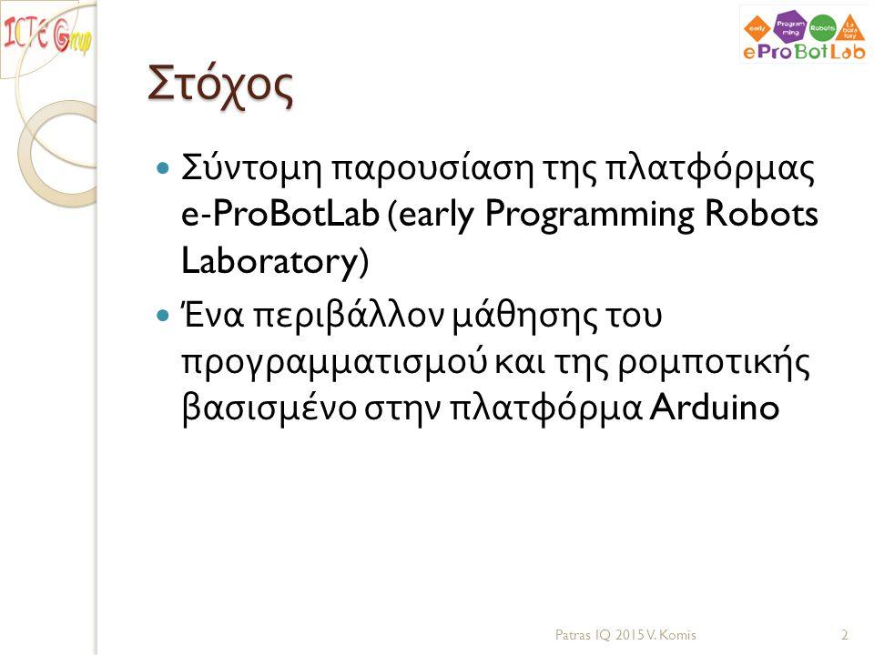 Στόχος Σύντομη παρουσίαση της πλατφόρμας e-ProBotLab (early Programming Robots Laboratory)