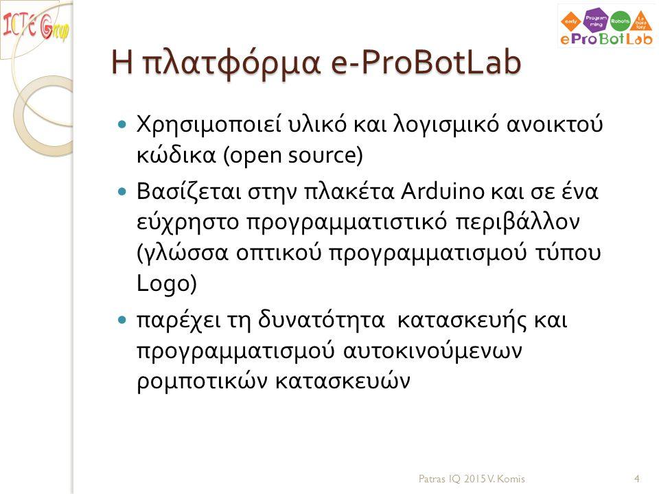 Η πλατφόρμα e-ProBotLab