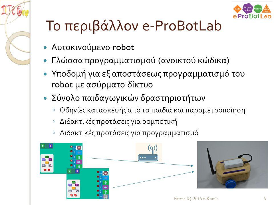 Το περιβάλλον e-ProBotLab