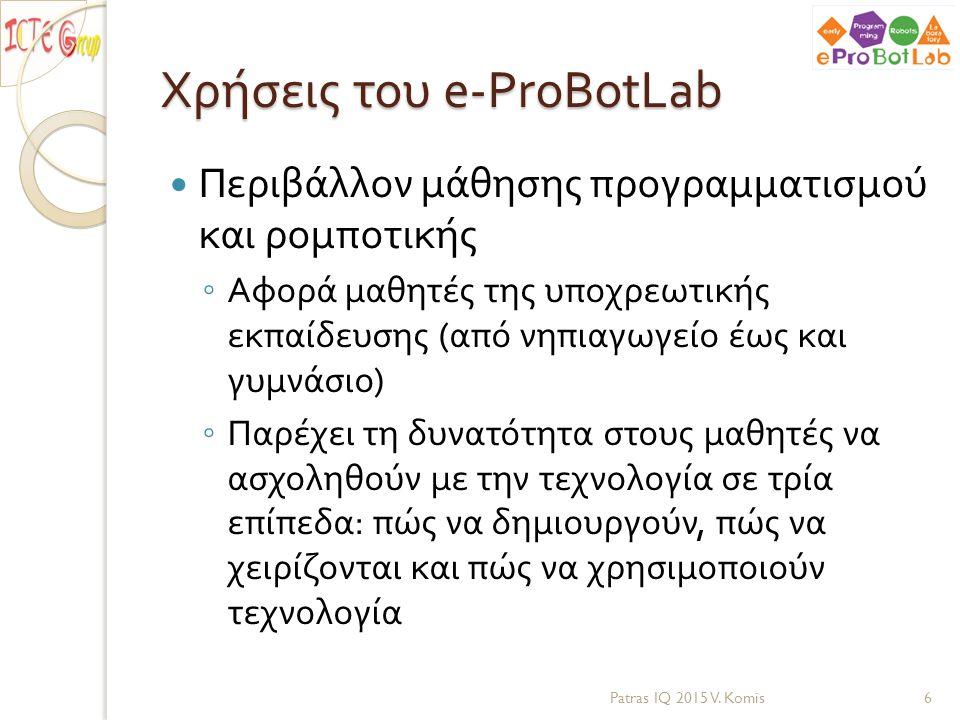 Χρήσεις του e-ProBotLab