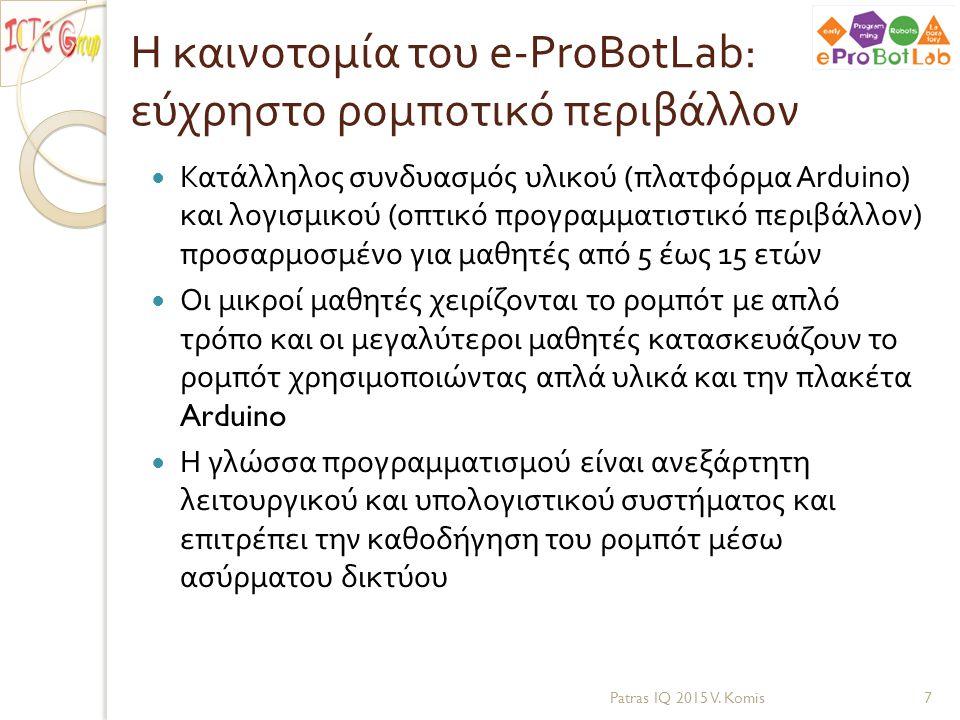Η καινοτομία του e-ProBotLab: εύχρηστο ρομποτικό περιβάλλον