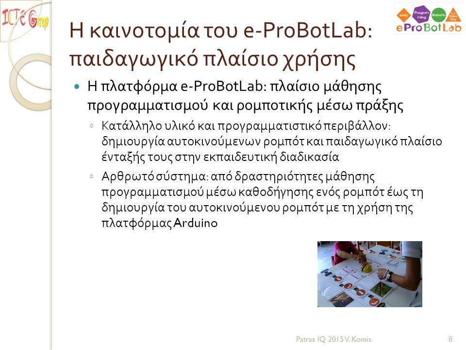 Η καινοτομία του e-ProBotLab: παιδαγωγικό πλαίσιο χρήσης