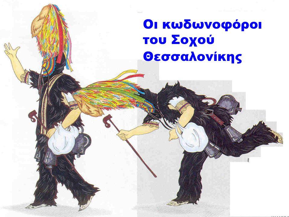 Οι κωδωνοφόροι του Σοχού Θεσσαλονίκης