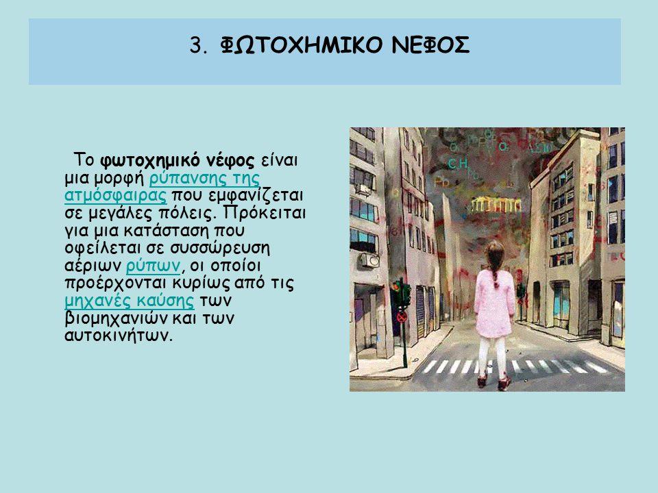 3. ΦΩΤΟΧΗΜΙΚΟ ΝΕΦΟΣ