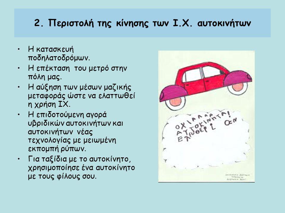 2. Περιστολή της κίνησης των Ι.Χ. αυτοκινήτων