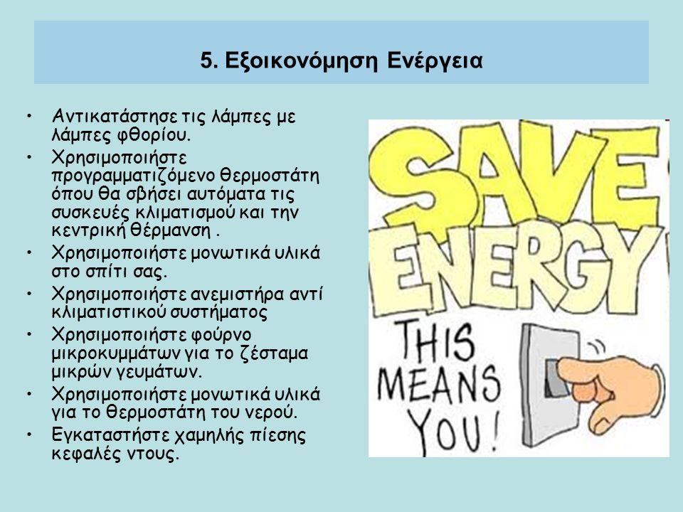 5. Εξοικονόμηση Ενέργεια