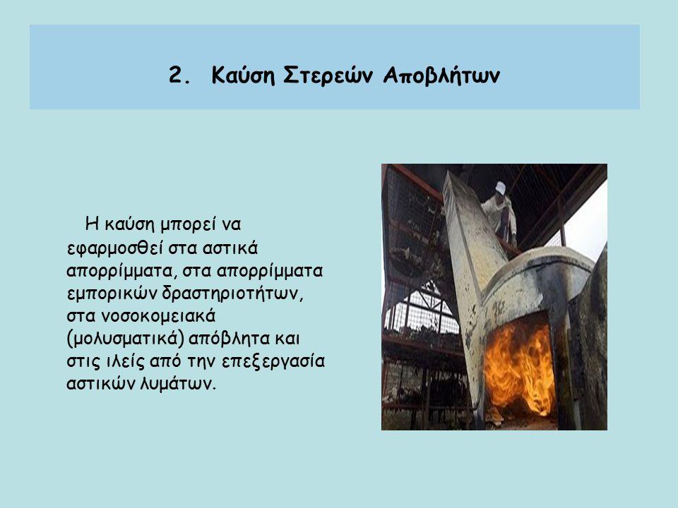 2. Καύση Στερεών Αποβλήτων