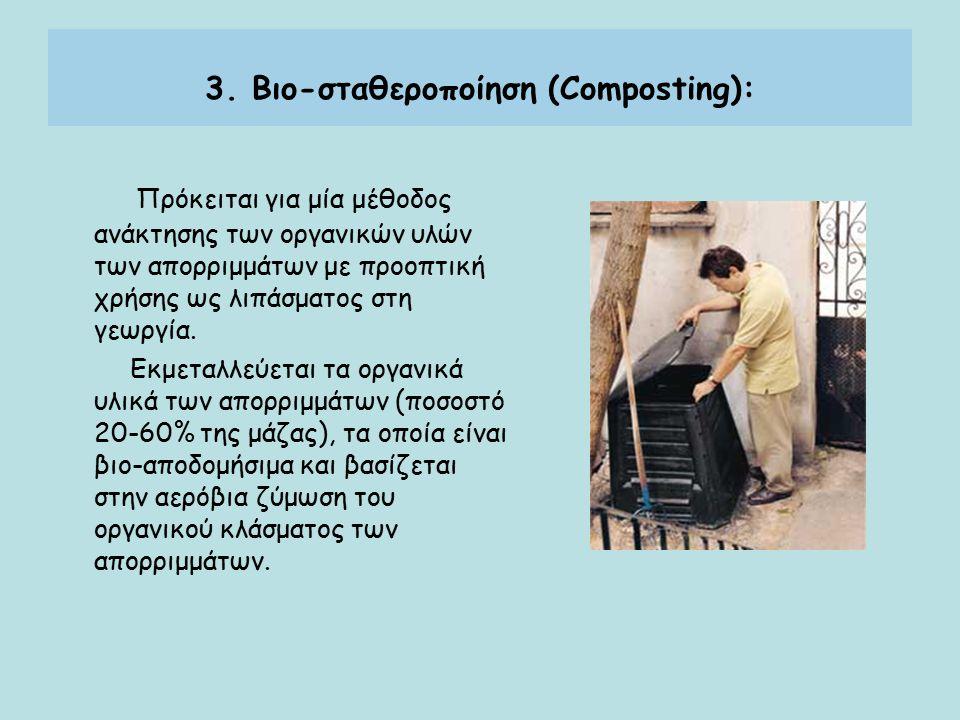 3. Βιο-σταθεροποίηση (Composting):