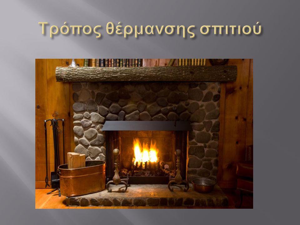 Τρόπος θέρμανσης σπιτιού