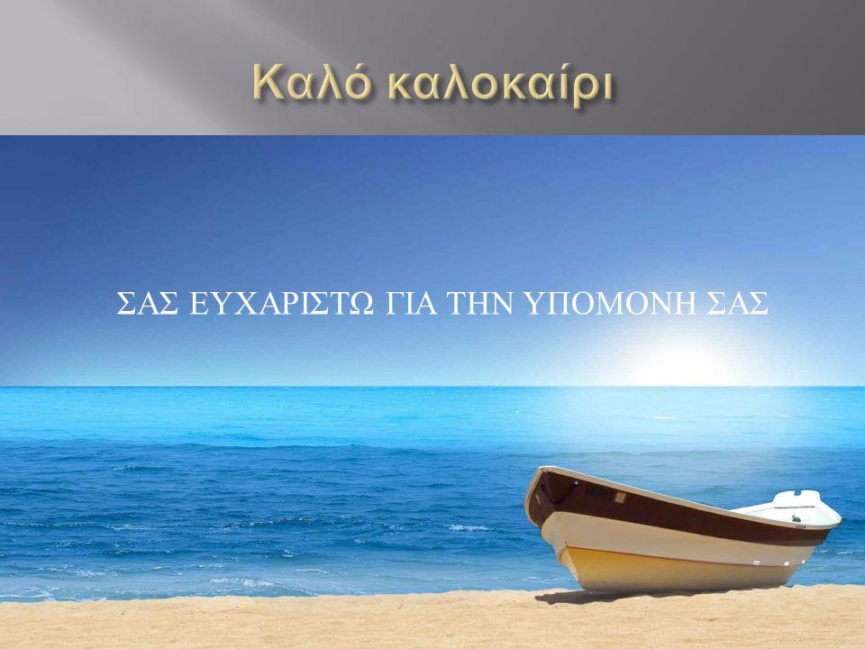 Καλό καλοκαίρι ΣΑΣ ΕΥΧΑΡΙΣΤΩ ΓΙΑ ΤΗΝ ΥΠΟΜΟΝΗ ΣΑΣ