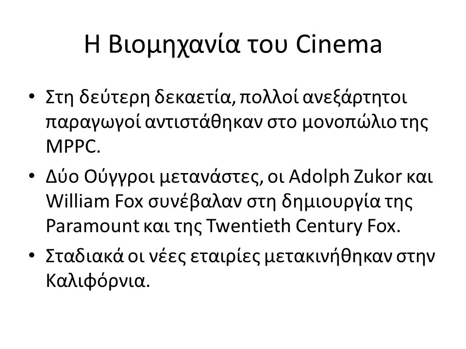 Η Βιομηχανία του Cinema