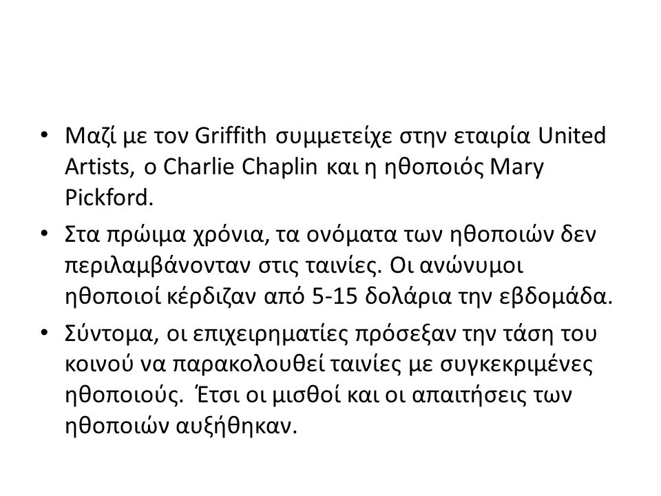 Μαζί με τον Griffith συμμετείχε στην εταιρία United Artists, ο Charlie Chaplin και η ηθοποιός Mary Pickford.