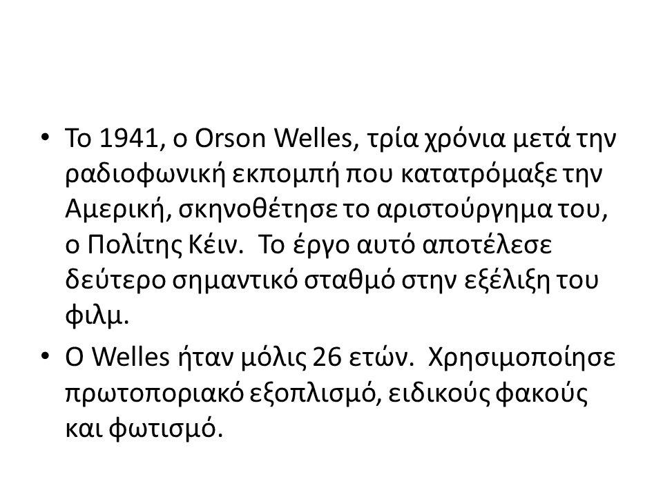 Το 1941, ο Orson Welles, τρία χρόνια μετά την ραδιοφωνική εκπομπή που κατατρόμαξε την Αμερική, σκηνοθέτησε το αριστούργημα του, ο Πολίτης Κέιν. Το έργο αυτό αποτέλεσε δεύτερο σημαντικό σταθμό στην εξέλιξη του φιλμ.